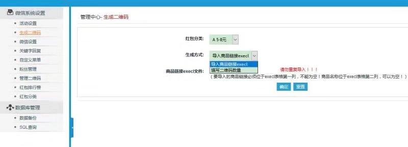 诚越慧泰一物一码微信公众号二维码红包系统