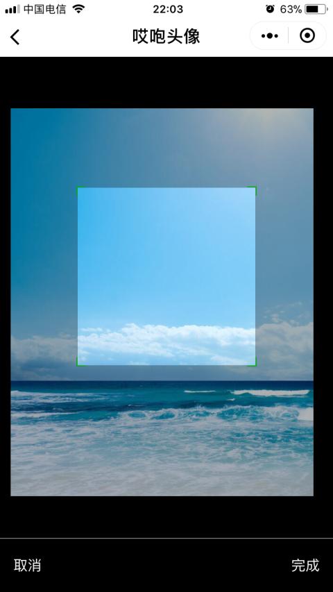 哎咆头像-微信小程序开发