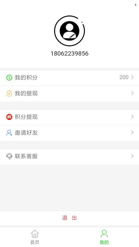 手机联盟App开发
