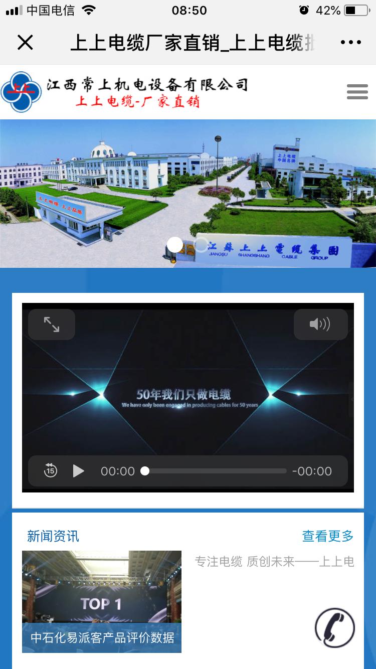 江西常上机电设备有限公司-上上电缆销售官网